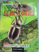 【書寶二手書T4/科學_YFD】昆蟲大圖鑑-家庭百科圖書館