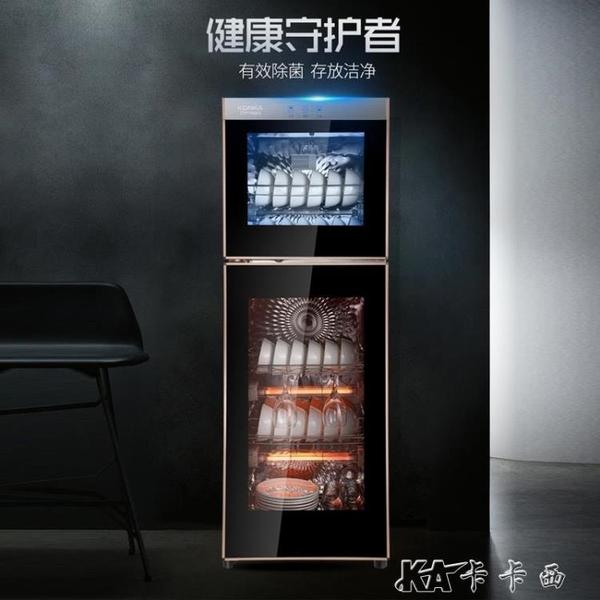 消毒櫃 康佳消毒櫃商用立式家用小型碗筷消毒櫃多層廚房碗櫃迷你ZTP60K1YYJ 卡卡西