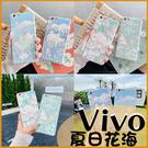 夏日花海|Vivo Y72 Y52 Y20S Y19 Y17 Y12 Y15 X50 X60 小清新 可愛動物 防摔 手機殼 保護套 日系卡通