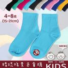 金滿意 精梳棉 素色 童襪 1/2襪 台...