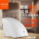 干手器全自動感應 捷科JIE KE 家用烘手機靜音智慧超大動力風干機 220V NMS 創意空間