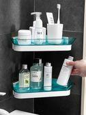 雙慶免打孔衛生間置物壁掛架洗手間浴室收納廁所角落架廚房收納架