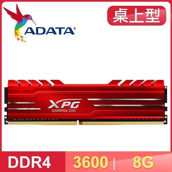 【南紡購物中心】ADATA 威剛 XPG GAMMIX D10 DDR4-3600 8G 桌上型記憶體《紅》