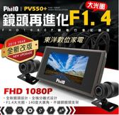 *****東洋數位家電***** Philo飛樂 PV550 plus 1080P機車行車紀錄器
