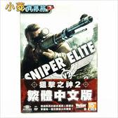 《PC狙擊之神 2/ Sniper Elite V2》中文版~全新品,全館滿600免運