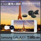F-515 二合一手機鏡頭0.36X廣角+15X微距/自拍/SAMSUNG Galaxy Tab 3 7吋 P3200/8吋 T3110/Lite T110/T111