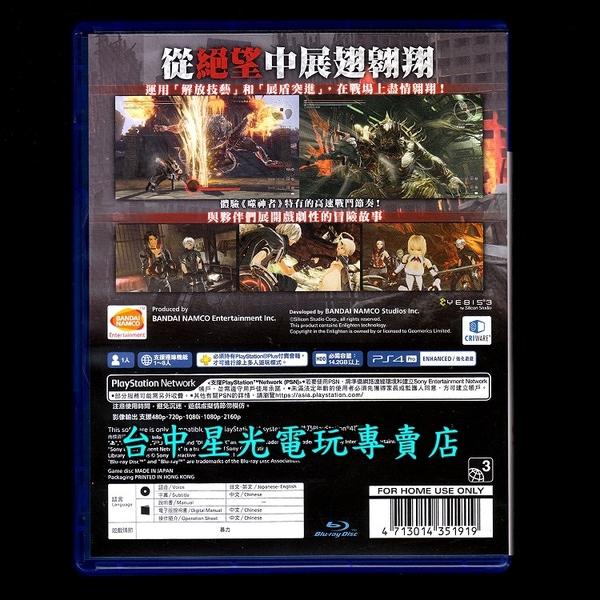 【PS4原版片 可刷卡】☆ 噬神者3 噬神戰士3 GE3 ☆【中文版 中古二手商品】台中星光電玩