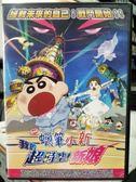 影音專賣店-Y32-017-正版DVD-動畫【蠟筆小新 我的超時空新娘 劇場版】-國語發音