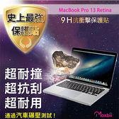 Moxbii MacBook Pro 13 Retina 太空盾 9H 螢幕保護貼