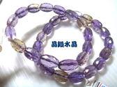 『晶鑽水晶』天然紫黃晶手鍊鑽石切割角度橢圓形~早期商品亮透度超棒16公克~附禮盒*免運