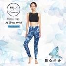 【南紡購物中心】【ELASTI】典莎瑜珈褲- 諾亞方舟