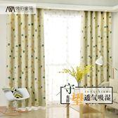 北歐窗簾成品現代臥室落地飄窗簾子全遮光布料 YI575 【123休閒館】