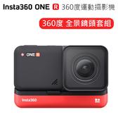 送128g 記憶卡 3C LiFe Insta360 One R 運動相機 防水 攝影機 360度 全景鏡頭套組 (公司貨)