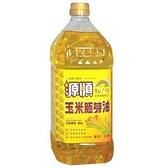 源順玉米胚芽油1.5L【康鄰超市】
