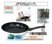 德國 WMF Profi Select 系列28cm 不沾鍋平底鍋含玻璃蓋電磁爐 PFOA free