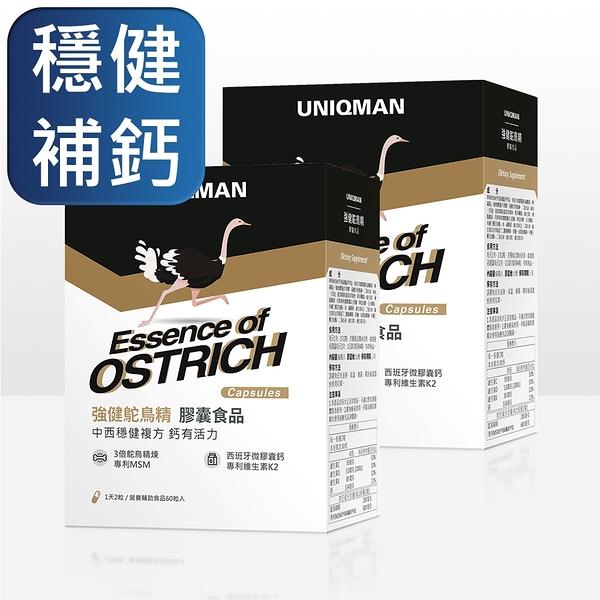 UNIQMAN 強健鴕鳥精 膠囊 (60粒/盒)2盒組