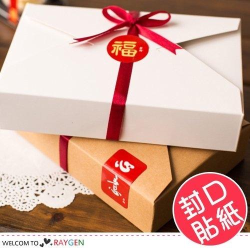 新年紅色多形狀福字禮品包裝封口貼 貼紙