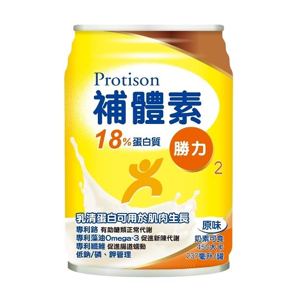 補體素勝力2【18蛋白質】濃縮營養配方食品 (237ml/瓶 24瓶/箱) 【杏一】