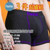 [Footer] 機能氣艙運動 男性內褲 UP002 3件超值組;蝴蝶魚戶外
