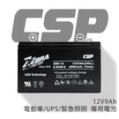 【CSP】ZB9-12(12V9Ah)鉛...