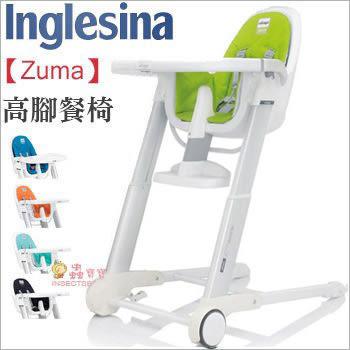 蟲寶寶【義大利 Inglesina】義大利王者品牌 英吉利那 Zuma 成長型高腳椅/高腳餐椅-綠色《現+預》