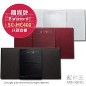 【配件王】日本代購 Panasonic 國際牌 SC-HC400 床頭音響 無線 藍芽 USB連接 wifi 白/紅/黑