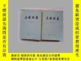 二手書博民逛書店三國演義罕見僅存上冊 福建人民出版社Y25717 羅貫中 著 福