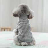 兔絨毛衣寵物小狗狗衣服女無毛貓咪比熊泰迪雪納瑞衣服秋冬春季裝 探索先鋒