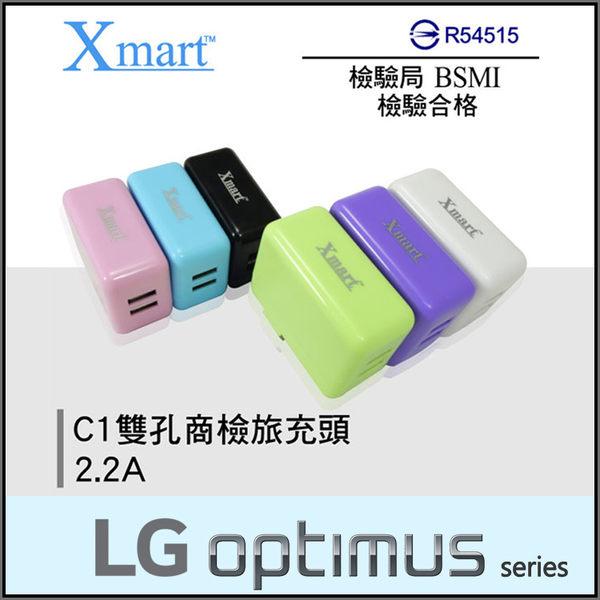 ◆Xmart C1 雙孔商檢2.2A USB旅充頭/充電器/LG Optimus L4/L4II E440/L5 E612/L5II E450/DUET E455/L7 P705/P713/Duet+ P715