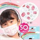 台灣蹦米香兒童平面口罩(50入)-大象 [55934]