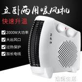 取暖器暖風機家用小型室內節能省電小太陽電暖爐浴室電暖器電暖氣 初語生活館