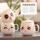 創意個性杯子陶瓷馬克杯帶蓋勺潮流情侶喝水杯家用咖啡杯男女茶杯 【夏日新品】