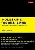 (二手書)MOLESKINE 「傳奇筆記本」的活用術:激發你記錄、創意與個性的75種使用方..