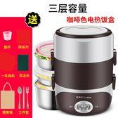三層電熱飯盒可插電加熱保溫熱飯神器迷你小型蒸煮帶飯鍋飯煲1人2  color shop220v