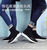飛織襪子鞋休閒鞋男士布鞋透氣韓版男鞋懶人鞋套腳蹬潮鞋子【果果新品】