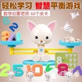親子玩具-桌面游戲小狗天平兒童早教親子啟蒙數學天枰猴子益智玩具禮物-奇幻樂園
