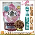 ◆MIX米克斯◆Pet sTalk 派特芙德.頂級純羊肉【皮毛增艷】健康糧1kg,100%純肉製作,高嗜口性