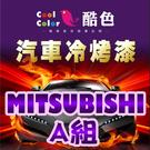 MITSUBISHI-A組 三菱汽車專用,酷色汽車冷烤漆,車漆烤漆修補,專業冷烤漆,400ML