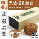 【MK馬克】閩香 頂級天然環香超值禮盒 ...