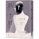 弒子村(台灣版獨家:木原音瀨印刷簽名扉頁)