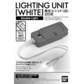 鋼彈週邊商品 BANDAI 萬代 LIGHTING UNIT WHITE 白色LED燈2入(適用MG系列)