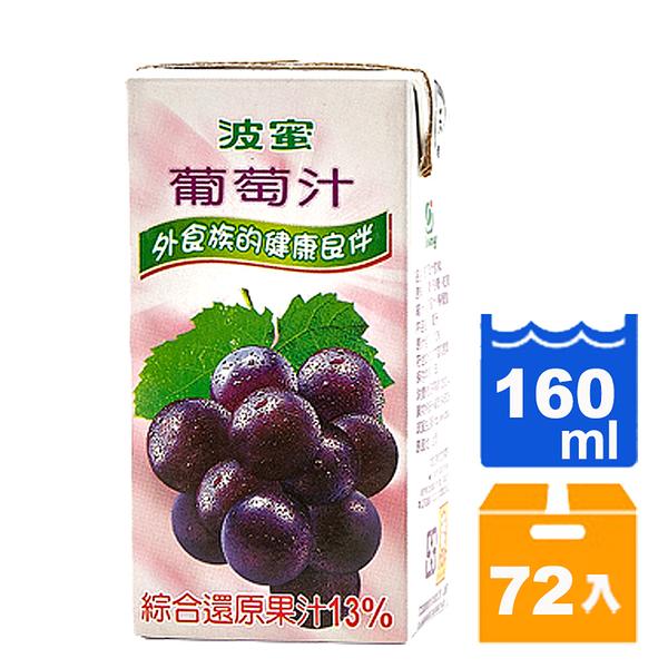 波蜜葡萄汁飲料160ml(24入)x3箱【康鄰超市】