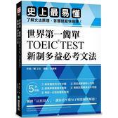 世界第一簡單!TOEIC TEST新制多益必考文法:史上最易懂,了解文法原理,答