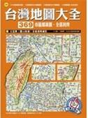 (二手書)台灣地圖大全
