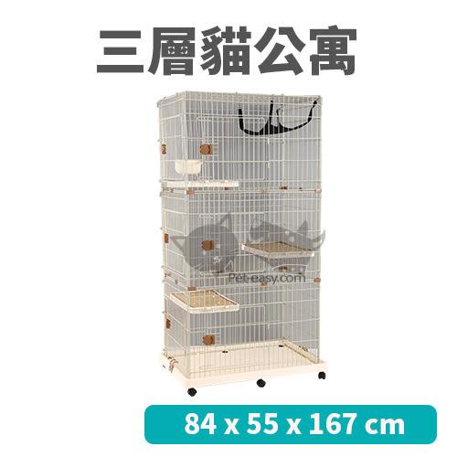 奧通-三層貓公寓貓籠(咖啡色+米色)S0348