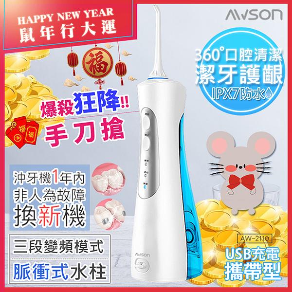 *雙12特惠價【日本AWSON歐森】USB充電式潔淨沖牙機/洗牙機(AW-2110)個人/旅行