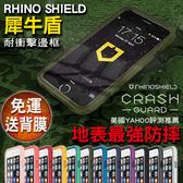 犀牛盾邊框 iPhone5/5S/SE 防撞邊框 RhinoShield 邊框保護殼 蘋果保護殼 Crash Guard 抗衝擊邊框 手機框