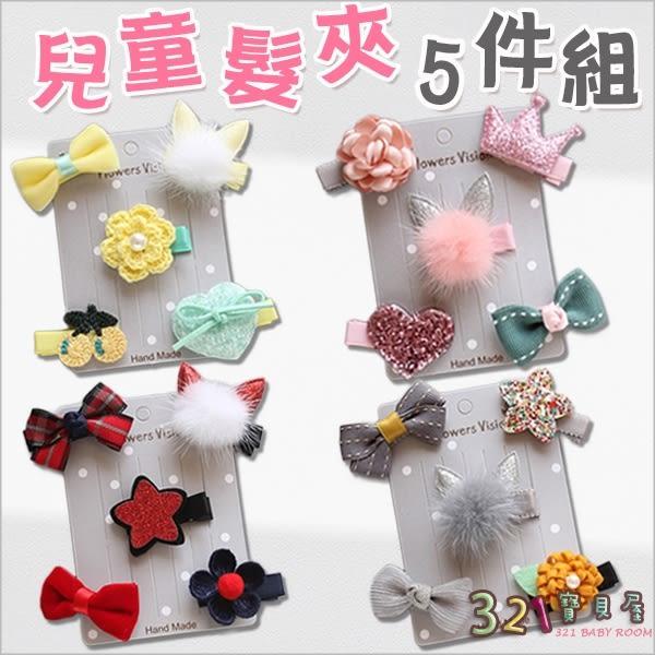 兒童髮夾 可愛造型5件組寶寶髮夾 兒童髮飾-321寶貝屋