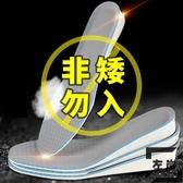 內增高鞋墊隱形吸汗防臭運動減震神器舒適增高墊【左岸男裝】