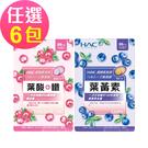 【永信HAC】葉酸+鐵/葉黃素口含錠系列...
